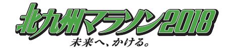 北九州マラソン2018ロゴ.png