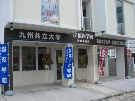 沖縄事務所開設